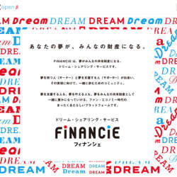 誰かの夢がみんなの財産になるSNS「FiNANCiE」に新機能が登場