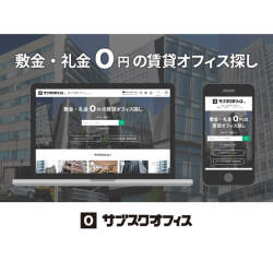 30万件超のビルデータを誇る「オフィスナビ」が敷金・礼金無料の賃貸オフィス検索サイト『サブスクオフィス』をリリース