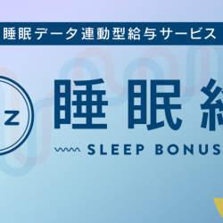 報酬の獲得条件は「眠る」だけ。睡眠を評価する賞与制度「睡眠給」とは?