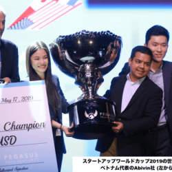 優勝投資賞金約1億円!世界最大級のグローバルピッチコンテスト・カンファレンス『スタートアップワールドカップ2020』予選応募スタート
