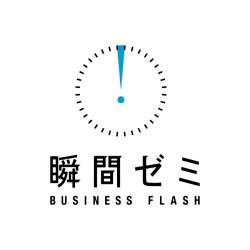AI、スタートアップ、データドリブン…スマホで人気ビジネス書を瞬間インプットできる「速動画」の「瞬間ゼミ」に話題の3冊が追加されて公開中