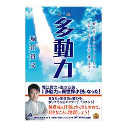 ビジネス書が苦手な人へ。堀江貴文のベストセラービジネス書『多動力』が異世界ファンタジー小説になって発売!