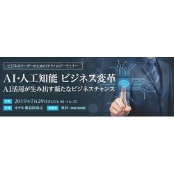 AI活用で新たなビジネスチャンスを。ビジネスリーダーのためのテクノロジーセミナーが開催