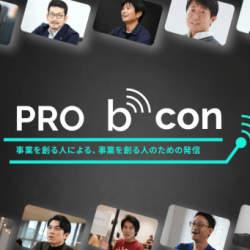 事業を創る人が事業を創る人に向けて発信。ビジネスブログコンテンツ『PRO bcon(プロ ビーコン)』がスタート
