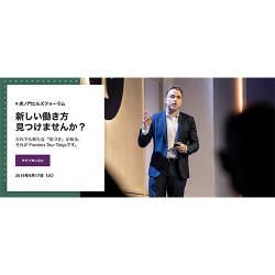 【日本初】「Slack」がカンファレンスイベント「Frontiers Tour Tokyo」を9月に開催
