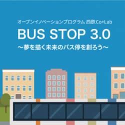 「スマートバス停」の普及のため共創パートナーを募集!『オープンイノベーションプログラム 西鉄Co+Lab「BUS STOP 3.0」』開催