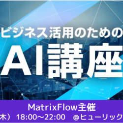 AIをビジネス活用したい人必見。プログラミングの知識不要、「ビジネス活用のためのAI講座」開催