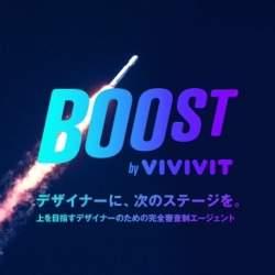 ミドルからハイクラスのクリエイティブ職に特化!デザイナーのキャリアアップを支援する転職エージェントサービス「ViViViT BOOST」がスタート