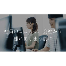 """働く人のこころを""""見える化""""するサービス「WeCo」がリリース、無料導入キャンペーンも"""