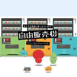 世の中をおもしろく!自動販売機の新しい形「自由販売機」第2弾は読売巨人軍とコラボレーション