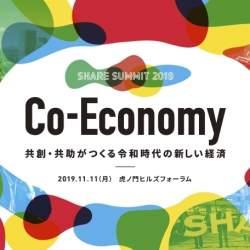 シェアで日本を変える。日本最大シェアリングエコノミーの祭典「SHARE SUMMIT 2019」が11月に開催