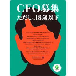 史上最年少の東証一部上場企業 CFOになるのはキミだ!ユーグレナ社、未来を一緒に変える18歳以下「CFO」の一般募集をスタート