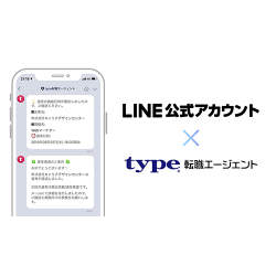 ユーザーとのコミュニケーション効率化!type転職エージェントがLINE公式アカウントでメッセージ配信開始