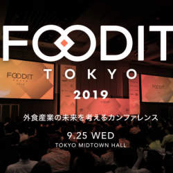 堀江貴文氏も登壇!外食産業の未来を考えるカンファレンス「FOODIT TOKYO 2019」が9月25日に開催