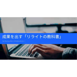コンテンツマーケティングのリライトを効率化するStriteが「リライトの教科書」を無料公開開始