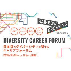 誰もが自分らしく働くために。日本初、ダイバーシティに関するキャリアフォーラム「RAINBOW CROSSING TOKYO 2019」参加申し込み受付中