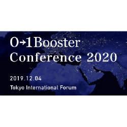 国内最⼤級の事業創造カンファレンス「0→1 Booster Conference 2020」が早期申込み受付を開始