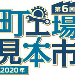 東京下町・町工場の技術が集結!来年2月開催の「町工場見本市2020」が出展者募集