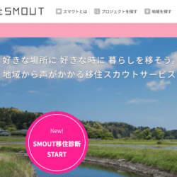 富山県南砺市らとカヤックLivingが連携協定締結、移住スカウトサービス「SMOUT」を通じて「地域の困りごと」に取り組む人材をマッチング