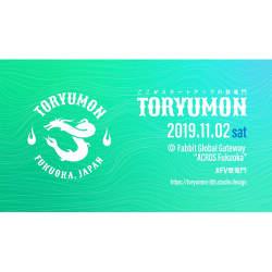 高校生も参加可!学生向けのスタートアップイベント「第6回TORYUMON」が11月2日(土)福岡で開催