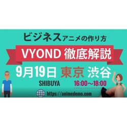 未経験でも2時間でアニメ動画がつくれる?!ビジネスアニメ制作ツール「VYOND」のセミナーが渋谷で開催!