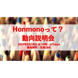 多様な人材とスキルをつなげるプラットフォーム「Honmono」が初の外部向けセミナーイベント開催