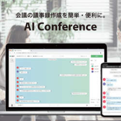 議事録作成も!出先で会議に参加が可能になる「AI Conference」がさらに便利になって登場