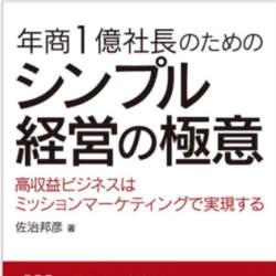 amazonランキング3部門1位、「年商1億社長のための  シンプル経営の極意」初版発売1ヶ月で重版決定