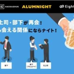 ビールを片手に退職した会社の上司・部下が再会するイベント「ALUMNIGHT(アルムナイト)」が開催