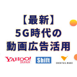 5G時代の動画広告とは?活用ノウハウの無料セミナーをヤフーなど3社が開催