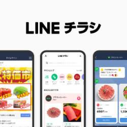 """LINEの新サービスは""""デジタルチラシ"""" ユーザーごとにパーソナライズ化した情報を配信"""
