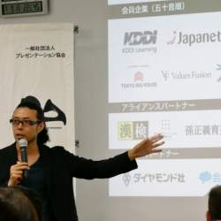 これからのビジネスにはプレゼン力が必要!日本のプレゼン力の底上げを目指す「プレゼンテーション協会が始動」