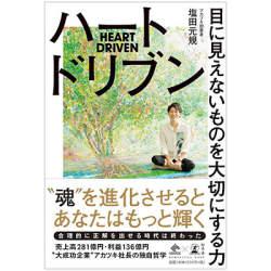 モバイル事業を展開する株式会社アカツキ創業者の塩田元規氏、初の著書が10月3日に出版、アマゾンで予約受付中