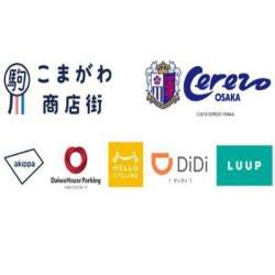 【サッカーJ1初】セレッソ大阪、こまがわ商店街とコラボし、地域全体で取り組むMaaSの実証実験を9月28に実施