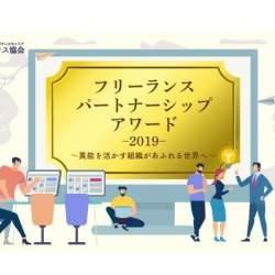 11月1日(いいひとりのひ)に「フリーランスパートナーシップアワード2019」が開催!「企業部門」、「エージェント部門」で公募がスタート