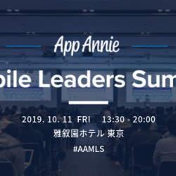 ニチレイなど大手も登壇!モバイル活用の先駆者が語る「Mobile Leaders Summit」開催