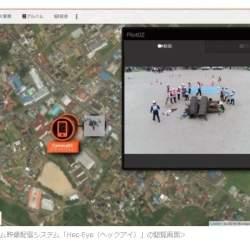 リアルタイム配信システムと連携したドローン、防災訓練で活用広がる。災害現場の情報収集をサポート