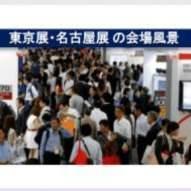 世界の最新機3Dプリンタを直に目にするチャンス!「第1回 関西次世代3Dプリンタ展」が10月2日から開催