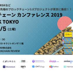 日本初のブロックチェーン見本市!世界的な18社が会する『UNBLOCK TOKYO』10月5日開催