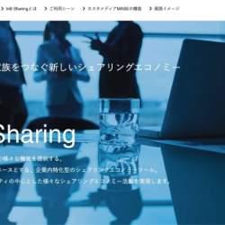 社内のノウハウ・資材の共有を円滑にするツール「カスタメディアMASE InB Sharing」が登場