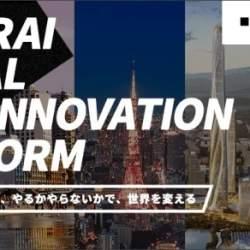 日本起点のオープンイノベーションをグローバルに展開!プラットフォーム「SAMURAI GLOBAL OPEN INNOVATION PLATFORM」を提供開始