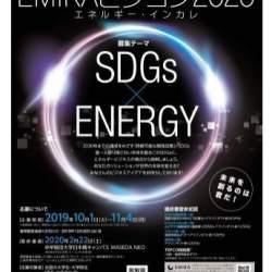 """""""エネルギー""""をテーマに、世界の未来を変えるビジネスアイデアを募集する学生コンテストが応募受付スタート!"""