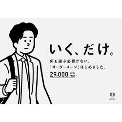選ぶって結構面倒くさい...お店にいくだけで全て決めてくれるオーダースーツブランドが誕生!2万9000円~