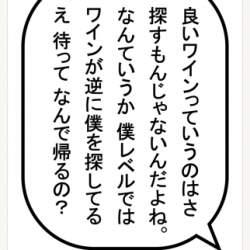 あとからジワジワくる…あえての「意識低い系」広告で注目のイベント「イートワイントヤマ」が富山で開催