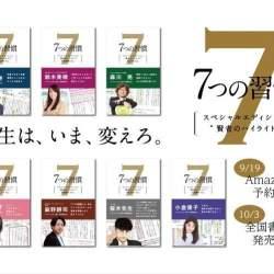 世界的なビジネス書『7つの習慣』に、ゆうこす氏ら7人の著名人による直筆メモを掲載した小冊子付き版が発売!