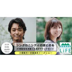 マルチクリエイター・小橋賢児さんとSNSの女王・安藤美冬さんが新時代の働き方について語るトークイベントが渋谷で開催