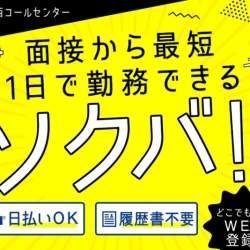 履歴書不要でWEB面接も選択できる!大阪のカスタマーリレーションテレマーケティングが面接から最短1日で勤務ができる「ソクバ採用」を開始