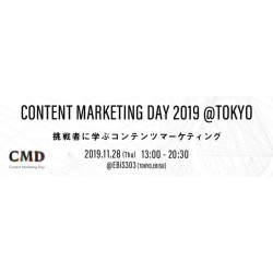 コンテンツマーケティングに特化した専門カンファレンスが11月28日恵比寿で開催