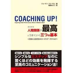 部下が、子どもが言うことを聞かない!?コーチング本『あらゆる人間関係が最高にうまくいく三つの基本』が発刊