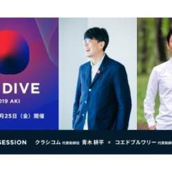 """""""顧客体験""""がテーマのイベント、「CX DIVE 2019 AKI」が10/25開催!誰でも無料で参加OK"""